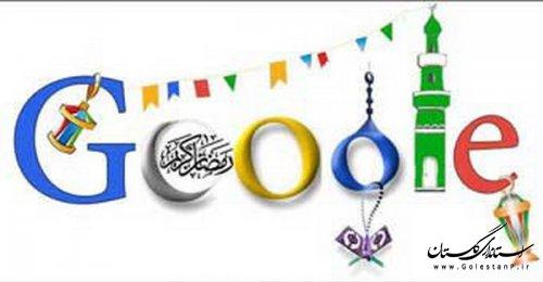 صفحه ویژه گوگل برای ماه رمضان