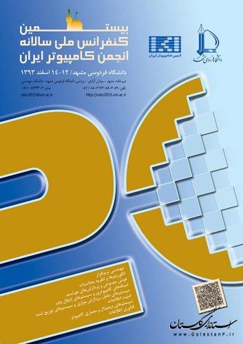 بیستمین کنفرانس ملی سالانه انجمن کامپیوتر ایران در مشهد