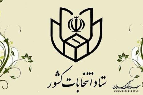 تاکید برتوجه دقیق به مفادفصل ششم قانون انتخابات مجلس شورای اسلامی