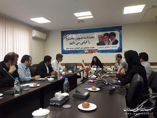 برگزاری جلسه نظرسنجی اتوماسیون اداری