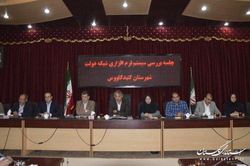 جلسه توسعه شبکه دولت شهرستان گنبدکاووس