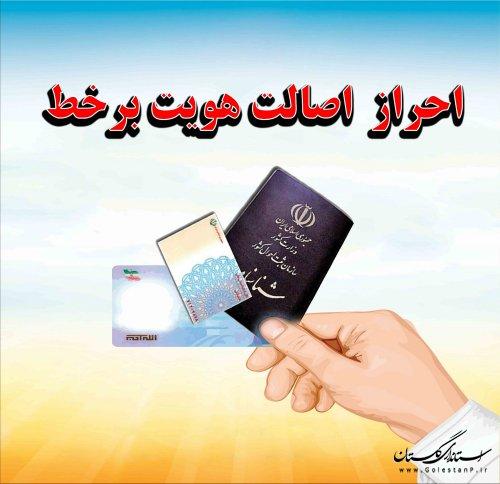 اجرای موفقیت آمیز مانور طرح احراز هویت آنلاین در استان