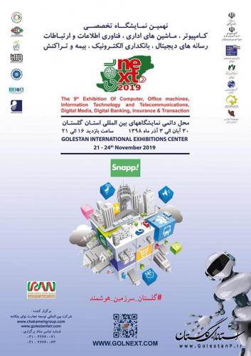 نهمين نمايشگاه تخصصي كامپيوتر، ماشين هاي اداري، فناوري اطلاعات و ارتباطات، رسانه هاي ديجيتال استان(GOLnext)